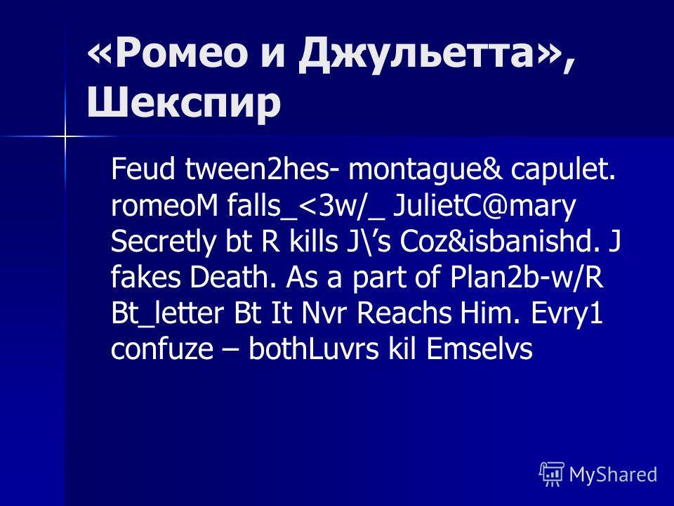 «Ромео и Джульетта», Шекспир Feud tween2hes- montague& capulet. romeoM falls_