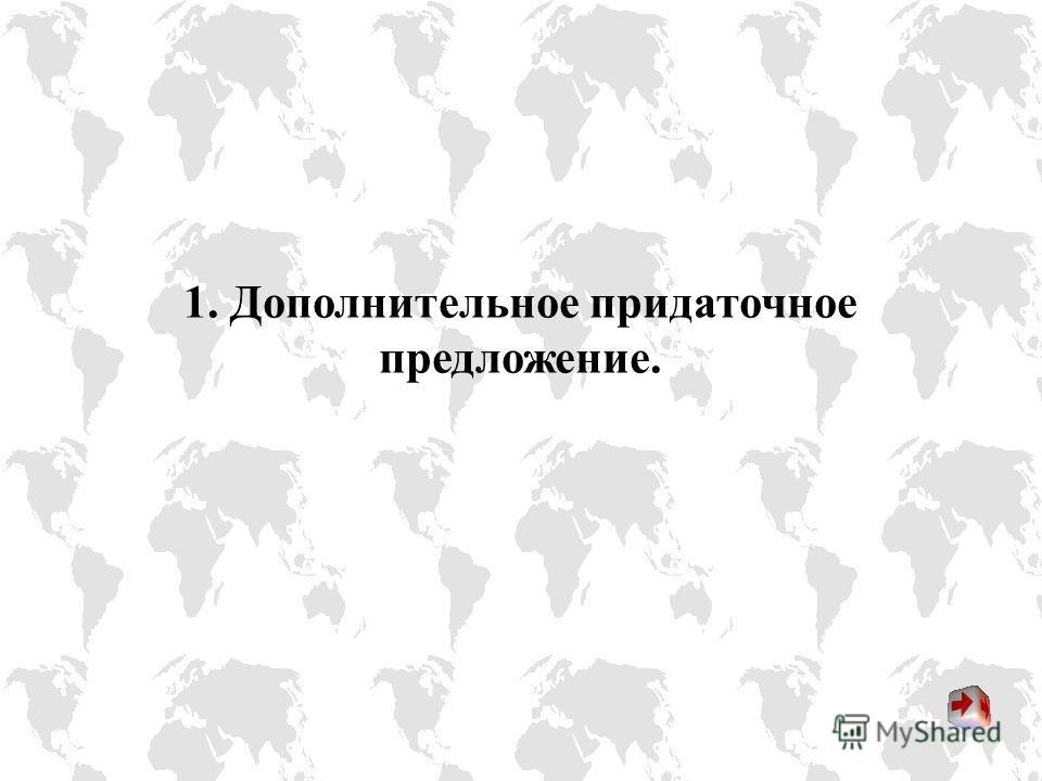 Во французском языке (как и в русском) различаются следующие типы придаточных предложений: 1) дополнительное придаточное предложение, 2) определительное придаточное предложение, 3) обстоятельственное придаточное предложение.
