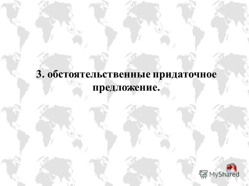 Предложения определительные переводятся на русский также придаточными определительными, перевод придаточных предложений, вводимых местоимением dont, являющимся дополнением к существительному, представляет некоторые затруднения, так как при переводе м