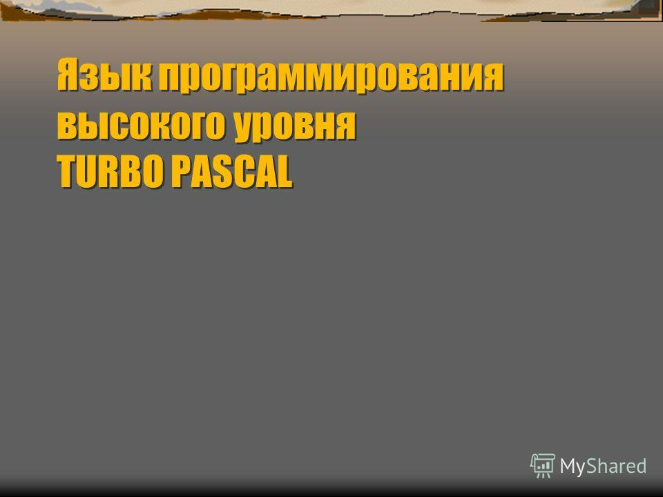 Язык программирования высокого уровня TURBO PASCAL