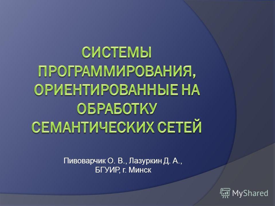 Пивоварчик О. В., Лазуркин Д. А., БГУИР, г. Минск