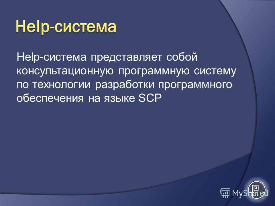 Help-система представляет собой консультационную программную систему по технологии разработки программного обеспечения на языке SCP
