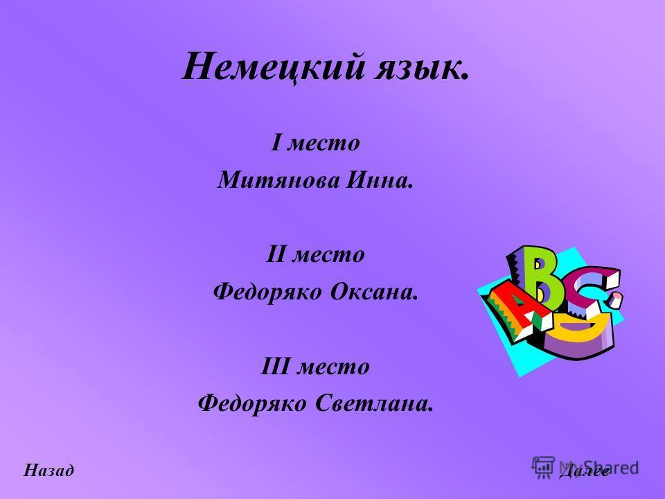 Немецкий язык. I место Митянова Инна. II место Федоряко Оксана. III место Федоряко Светлана. НазадДалее