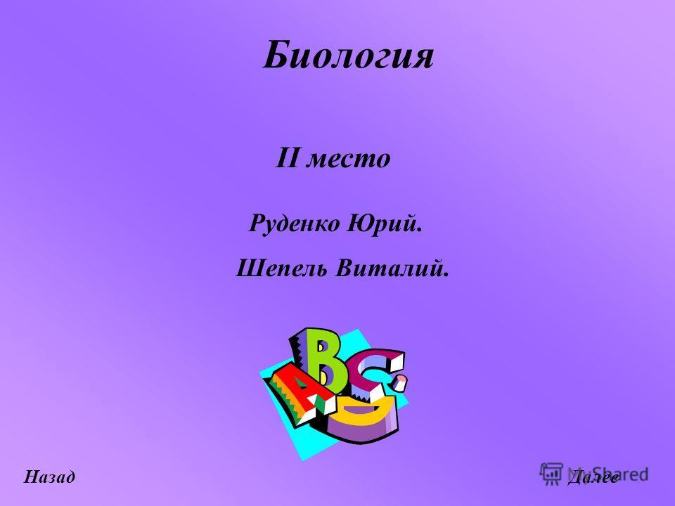 Биология Шепель Виталий. Руденко Юрий. II место ДалееНазад