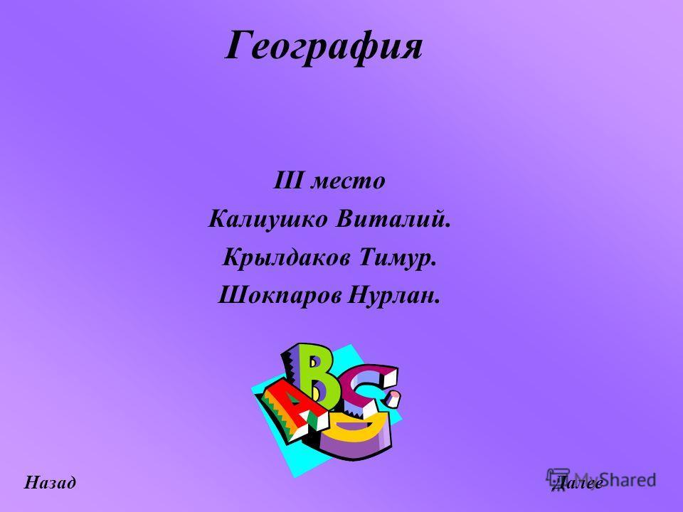 География III место Калиушко Виталий. Крылдаков Тимур. Шокпаров Нурлан. НазадДалее