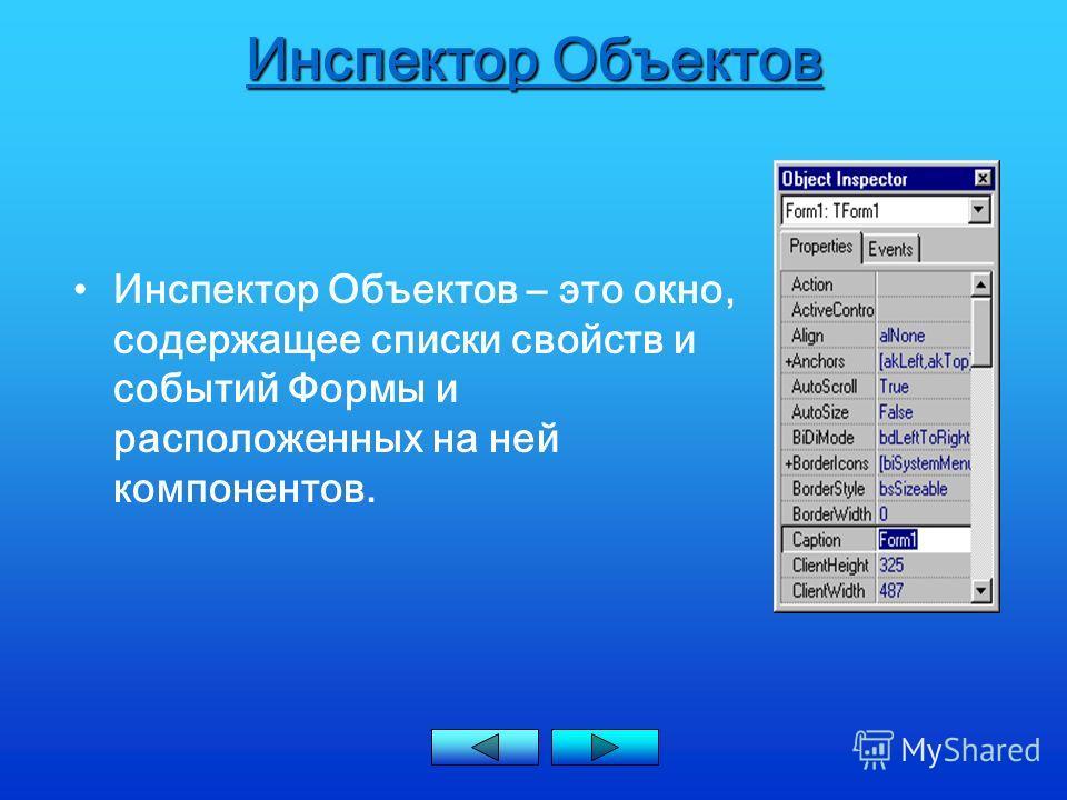 Инспектор Объектов Инспектор Объектов – это окно, содержащее списки свойств и событий Формы и расположенных на ней компонентов.