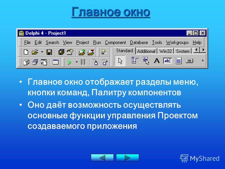 Главное окно Главное окно отображает разделы меню, кнопки команд, Палитру компонентов Оно даёт возможность осуществлять основные функции управления Проектом создаваемого приложения