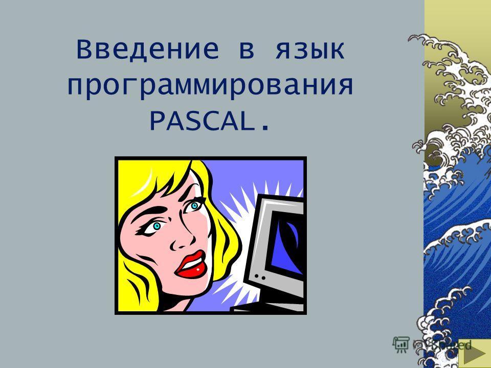 Введение в язык программирования PASCAL.