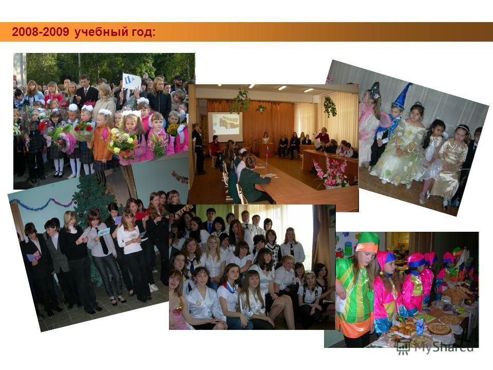 2008-2009 учебный год: