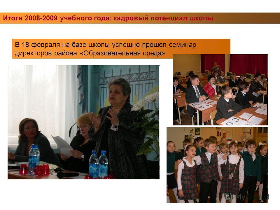 Итоги 2008-2009 учебного года: кадровый потенциал школы В 18 февраля на базе школы успешно прошел семинар директоров района «Образовательная среда»