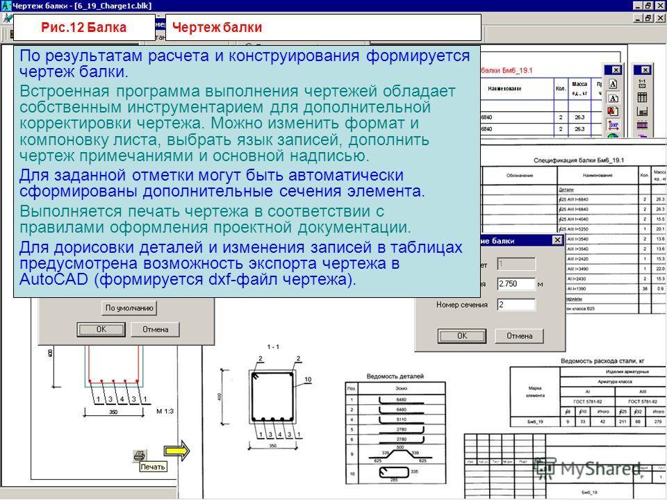 Рис.12 Балка По результатам расчета и конструирования формируется чертеж балки. Встроенная программа выполнения чертежей обладает собственным инструментарием для дополнительной корректировки чертежа. Можно изменить формат и компоновку листа, выбрать