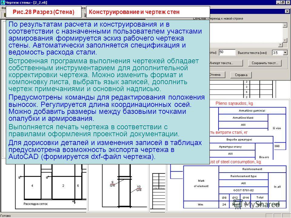 Рис.28 Разрез (Стена) По результатам расчета и конструирования и в соответствии с назначенными пользователем участками армирования формируется эскиз рабочего чертежа стены. Автоматически заполняется спецификация и ведомость расхода стали. Встроенная