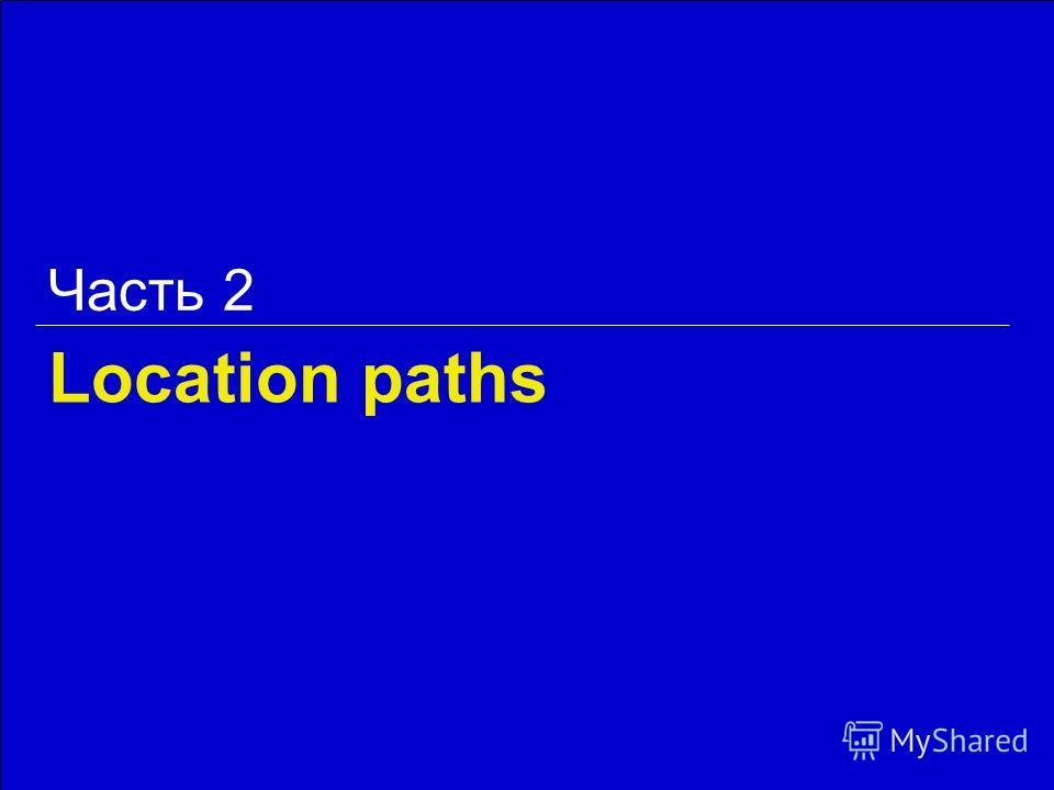 Location paths Часть 2