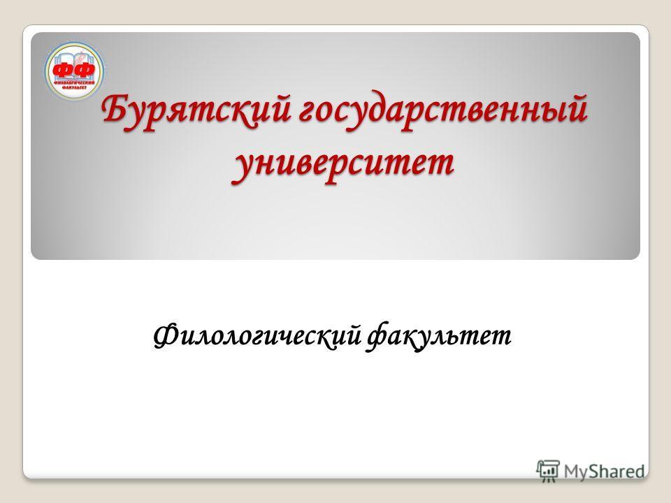 Бурятский государственный университет Филологический факультет