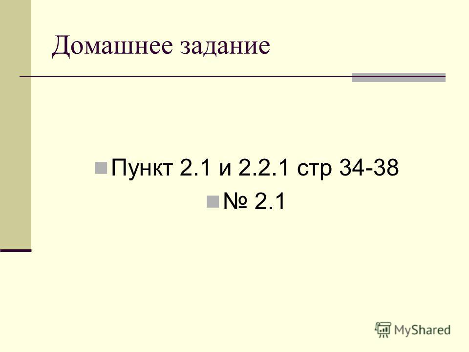 Домашнее задание Пункт 2.1 и 2.2.1 стр 34-38 2.1
