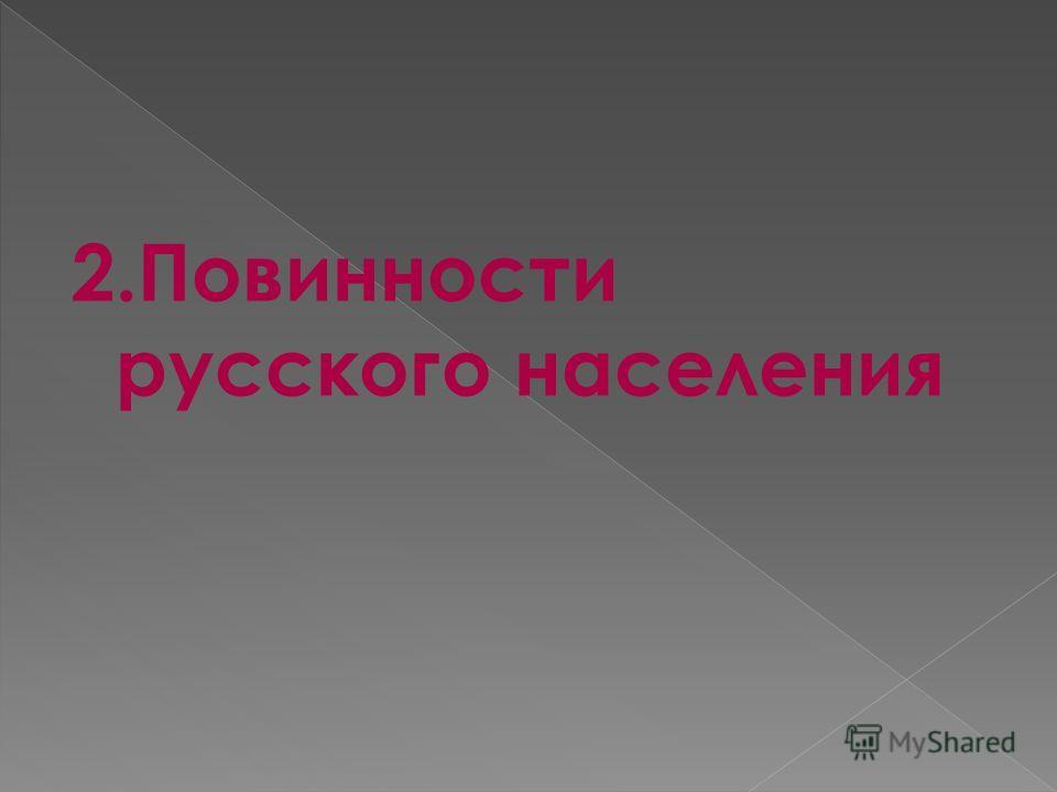 2.Повинности русского населения