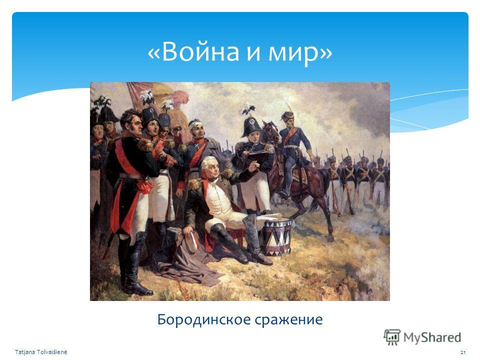 Бородинское сражение «Война и мир» Tatjana Tolvaišienė21