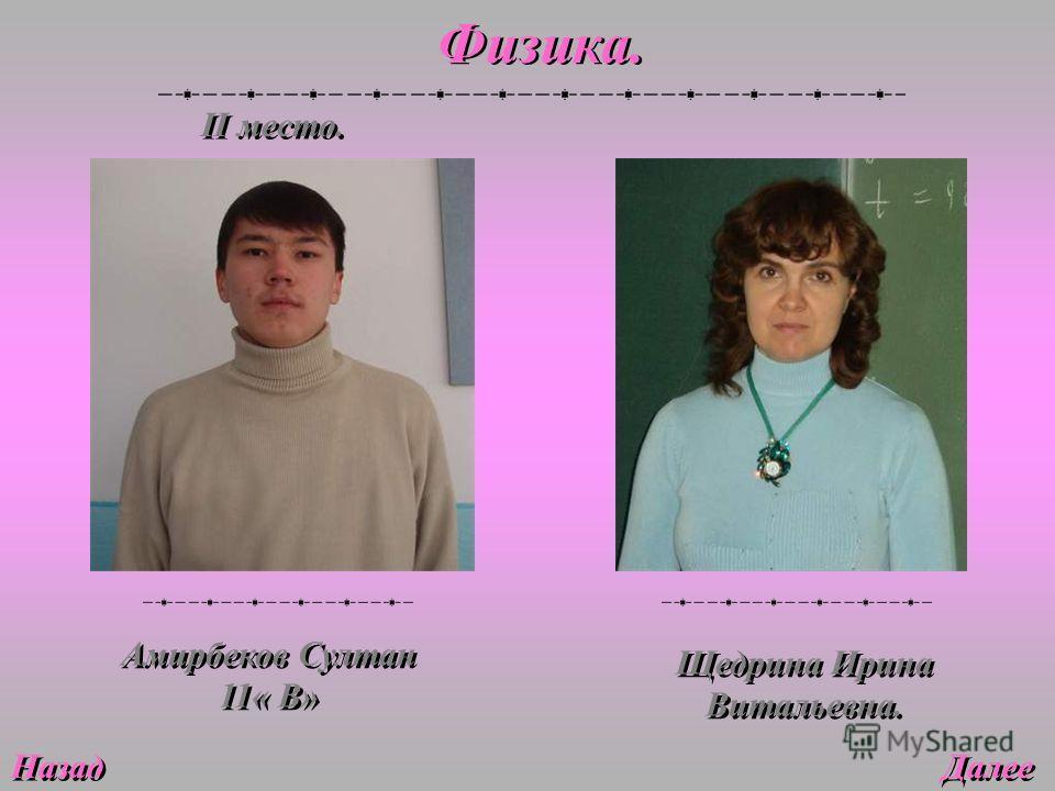 Далее Назад Физика. Щедрина Ирина Витальевна. Амирбеков Султан 11« В» II место.