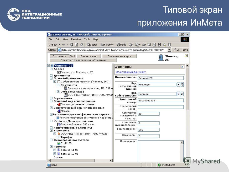 Типовой экран приложения ИнМета