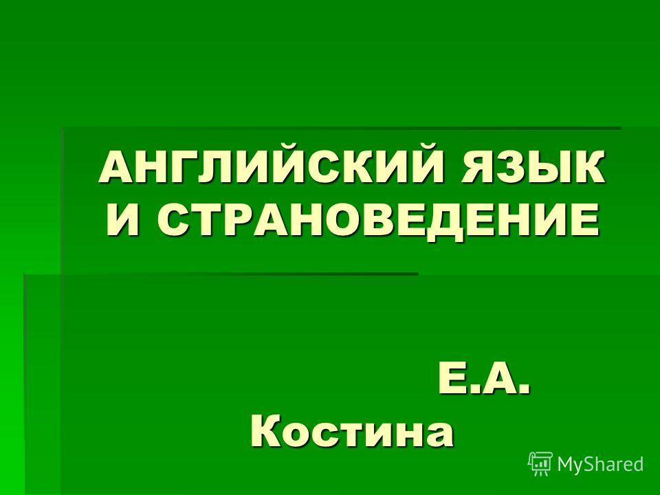 АНГЛИЙСКИЙ ЯЗЫК И СТРАНОВЕДЕНИЕ Е.А. Костина