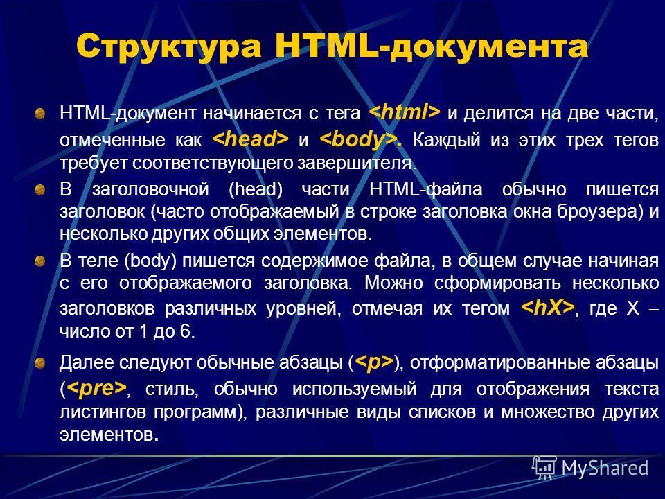 Структура HTML-документа HTML-документ начинается с тега и делится на две части, отмеченные как и. Каждый из этих трех тегов требует соответствующего завершителя. В заголовочной (head) части HTML-файла обычно пишется заголовок (часто отображаемый в с