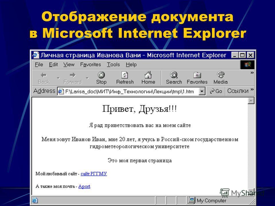 Отображение документа в Microsoft Internet Explorer