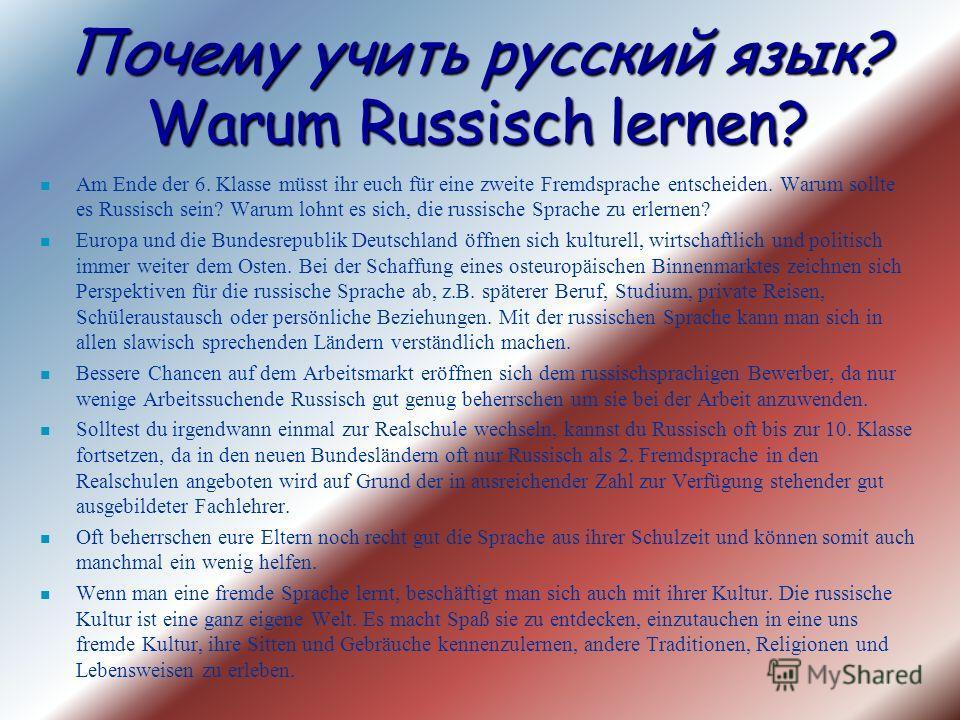 Am Ende der 6. Klasse müsst ihr euch für eine zweite Fremdsprache entscheiden. Warum sollte es Russisch sein? Warum lohnt es sich, die russische Sprache zu erlernen? Europa und die Bundesrepublik Deutschland öffnen sich kulturell, wirtschaftlich und