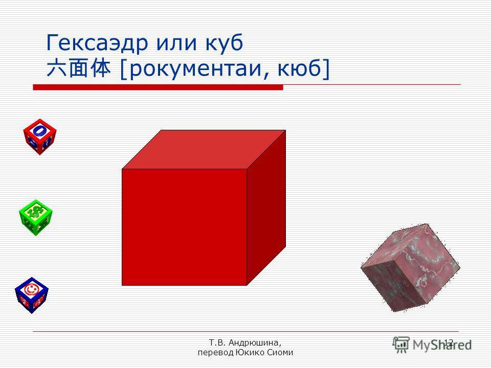 Т.В. Андрюшина, перевод Юкико Сиоми 11 Тетраэдр – правильная трехгранная пирамида [симентаи]