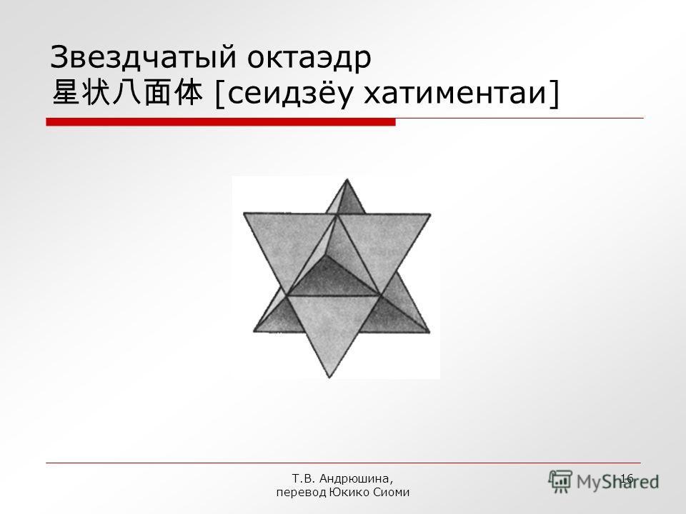 Т.В. Андрюшина, перевод Юкико Сиоми 15 Икосаэдр (20 треугольных граней) [20 ментаи]