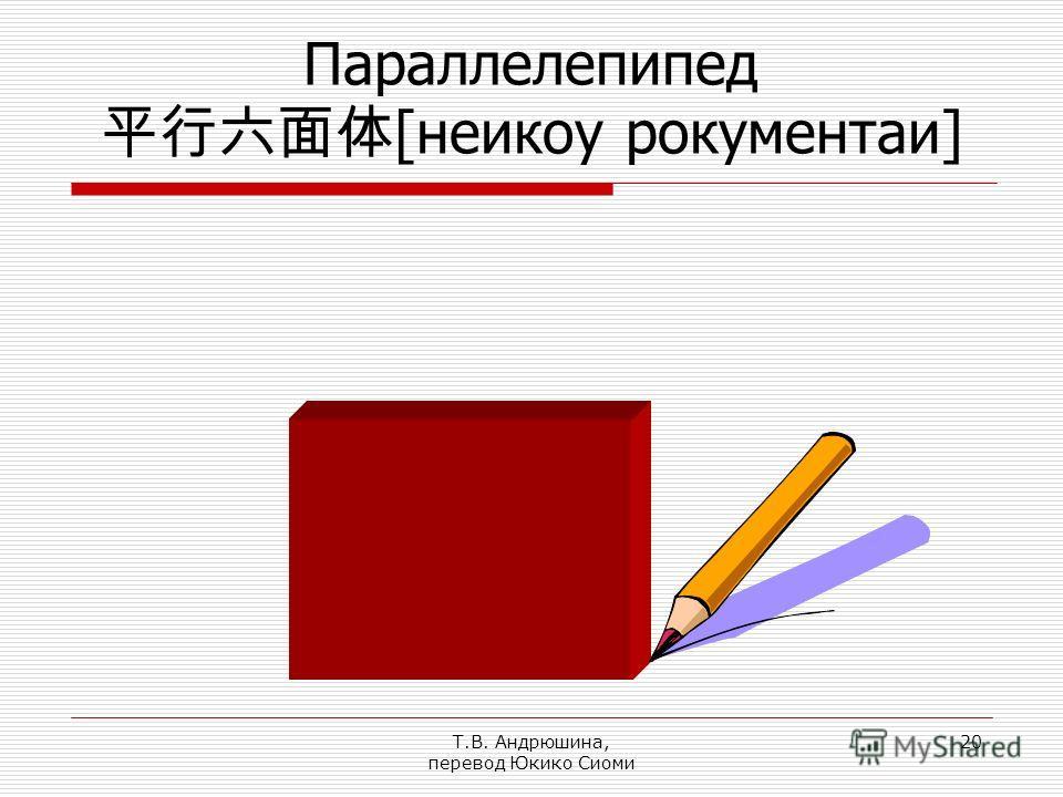 Т.В. Андрюшина, перевод Юкико Сиоми 19 Призма [какутюу]