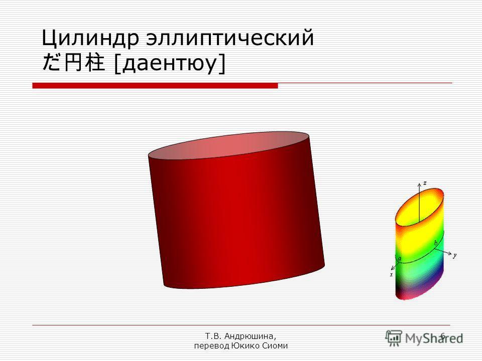 Т.В. Андрюшина, перевод Юкико Сиоми 5 Цилиндр прямой круговой [ентюу]