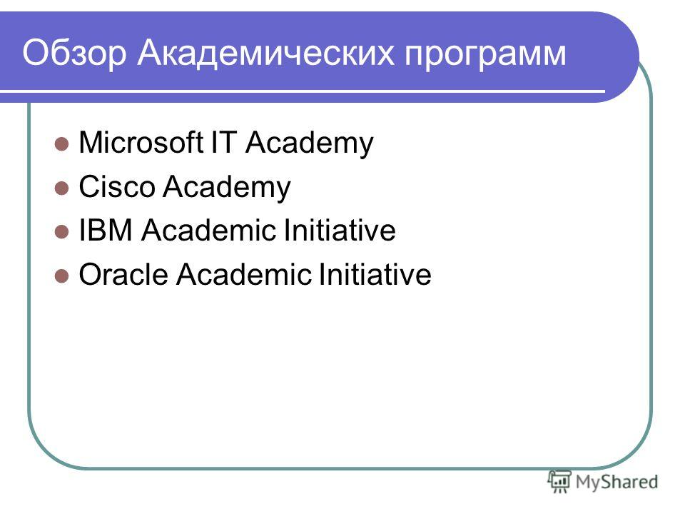 Обзор Академических программ Microsoft IT Academy Cisco Academy IBM Academic Initiative Oracle Academic Initiative