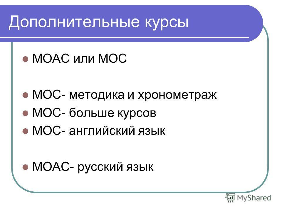 Дополнительные курсы MOAC или MOC MOC- методика и хронометраж MOC- больше курсов MOC- английский язык MOAC- русский язык