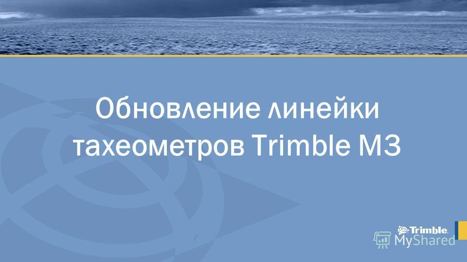Обновление линейки тахеометров Trimble M3