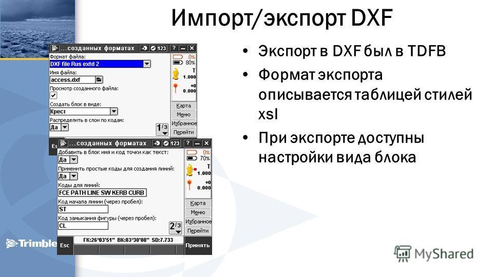 Экспорт в DXF был в TDFB Формат экспорта описывается таблицей стилей xsl При экспорте доступны настройки вида блока Импорт/экспорт DXF