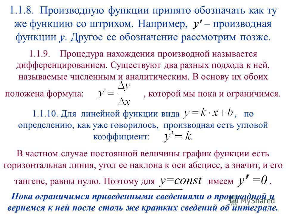 1.1.9. Процедура нахождения производной называется дифференцированием. Существуют два разных подхода к ней, называемые численным и аналитическим. В основу их обоих положена формула:, которой мы пока и ограничимся. 1.1.10. Для линейной функции вида, п