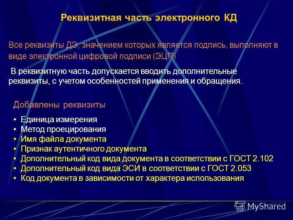Реквизитная часть электронного КД Добавлены реквизиты Единица измерения Метод проецирования Имя файла документа Признак аутентичного документа Дополнительный код вида документа в соответствии с ГОСТ 2.102 Дополнительный код вида ЭСИ в соответствии с