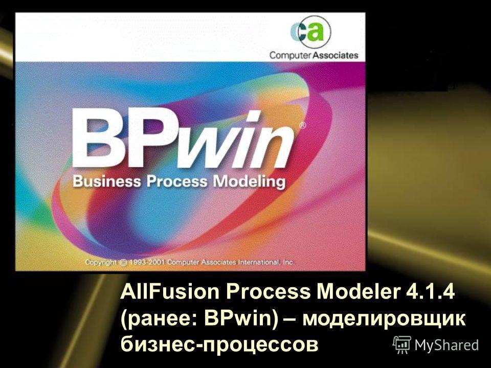 AllFusion Process Modeler 4.1.4 (ранее: BPwin) – моделировщик бизнес-процессов