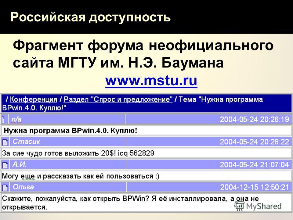 Российская доступность Фрагмент форума неофициального сайта МГТУ им. Н.Э. Баумана www.mstu.ru