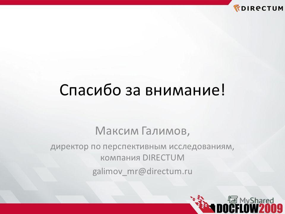 Спасибо за внимание! Максим Галимов, директор по перспективным исследованиям, компания DIRECTUM galimov_mr@directum.ru