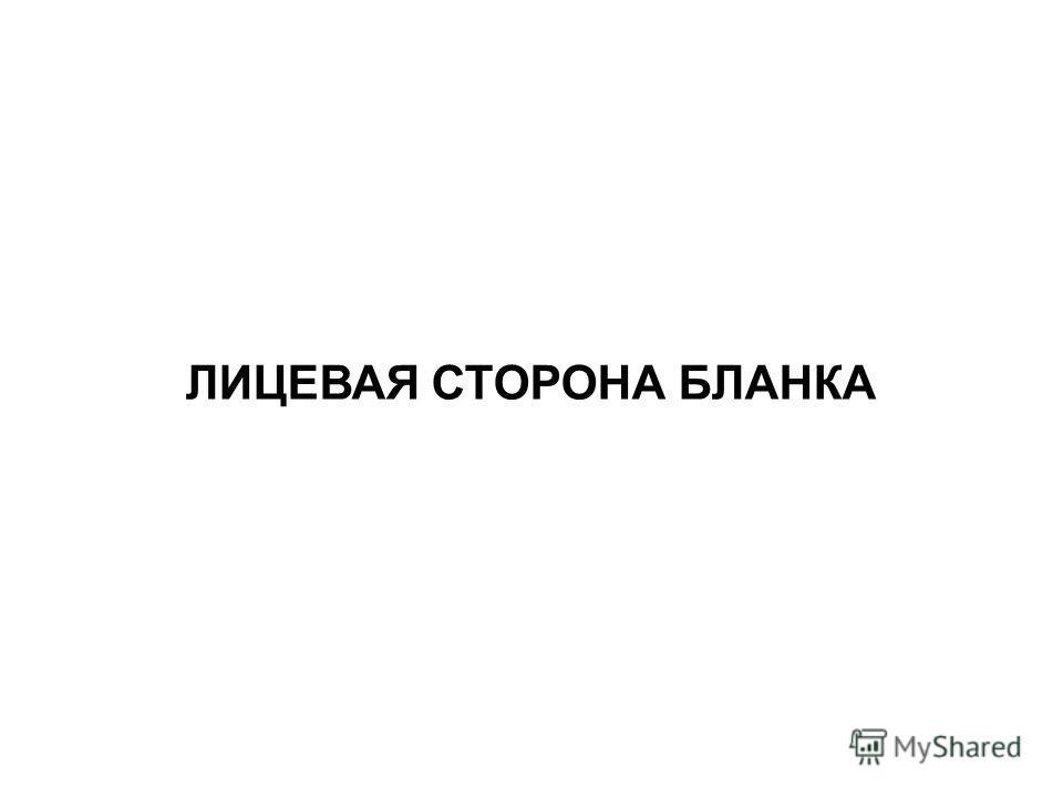 ЛИЦЕВАЯ СТОРОНА БЛАНКА