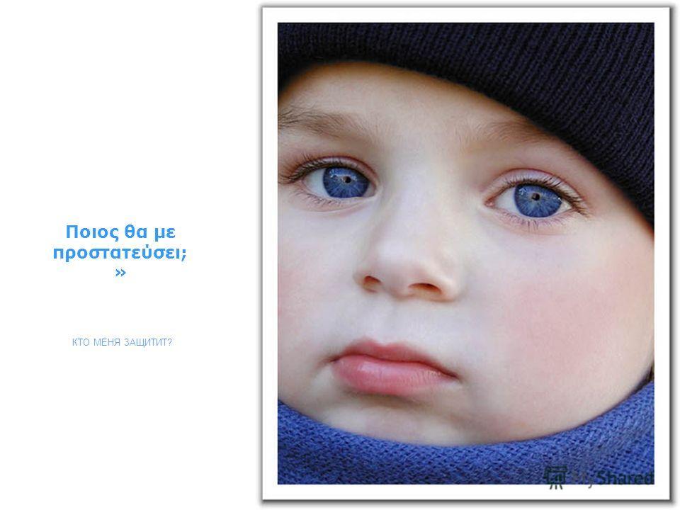 Το παιδί τότε είπε, «Έχω ακούσει ότι στην γη υπάρχουν κακοί άνθρωποι. РЕБЕНОК ТОГДА ГОВОРИТ: - Я СЛЫШАЛ, ЧТО ЕСТЬ ПЛОХИЕ ЛЮДИ.
