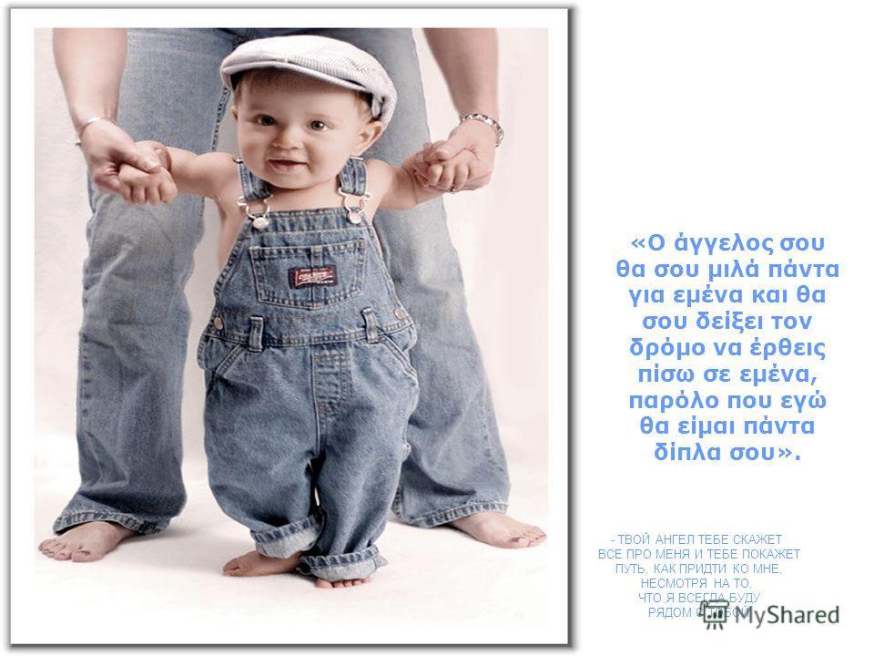Ο Θεός αγκάλιασε το παιδί БОГ ОБНЯЛ РЕБЕНКА.