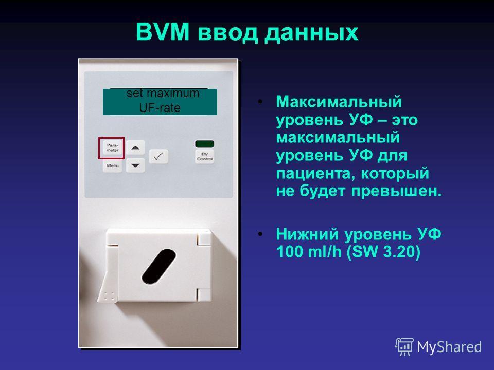 BVM ввод данных Максимальный уровень УФ – это максимальный уровень УФ для пациента, который не будет превышен. Нижний уровень УФ 100 ml/h (SW 3.20) set maximum UF-rate