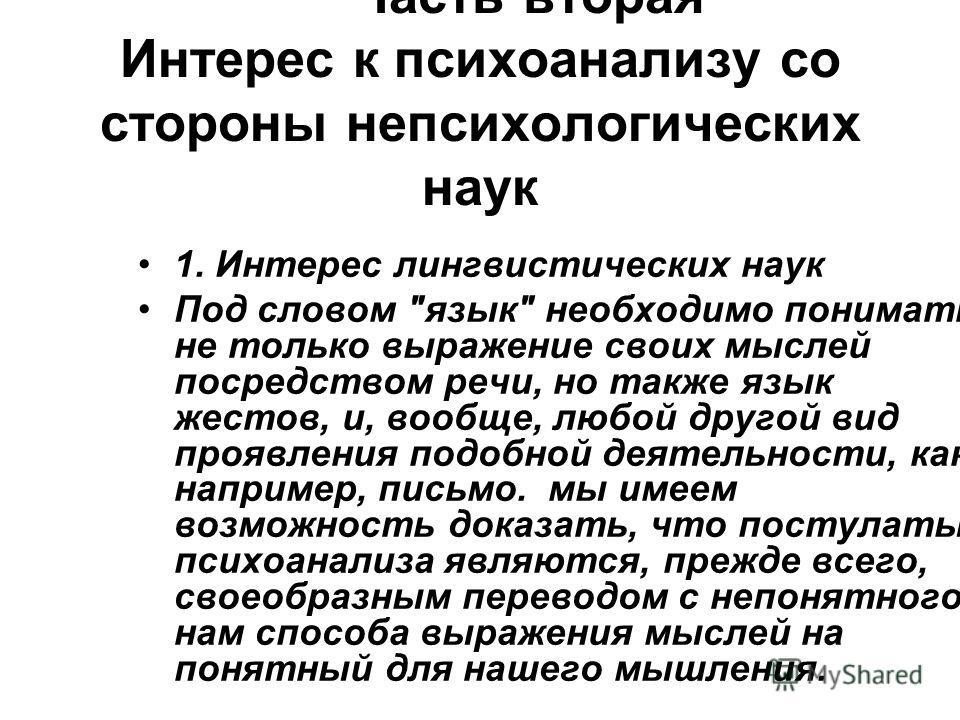 Часть вторая Интерес к психоанализу со стороны непсихологических наук 1. Интерес лингвистических наук Под словом