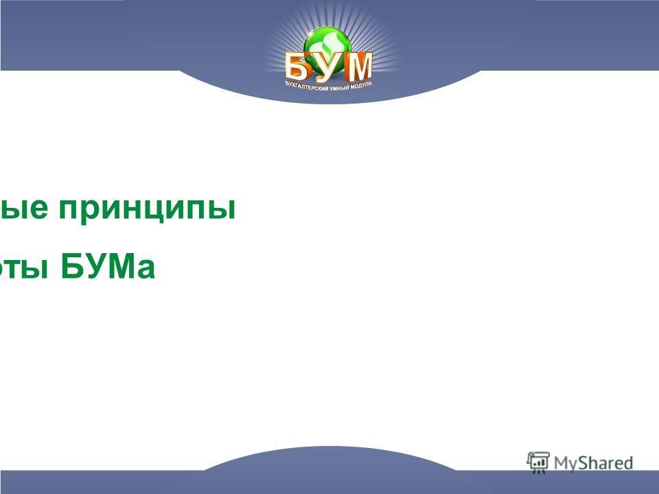 3. Основные принципы работы БУМа