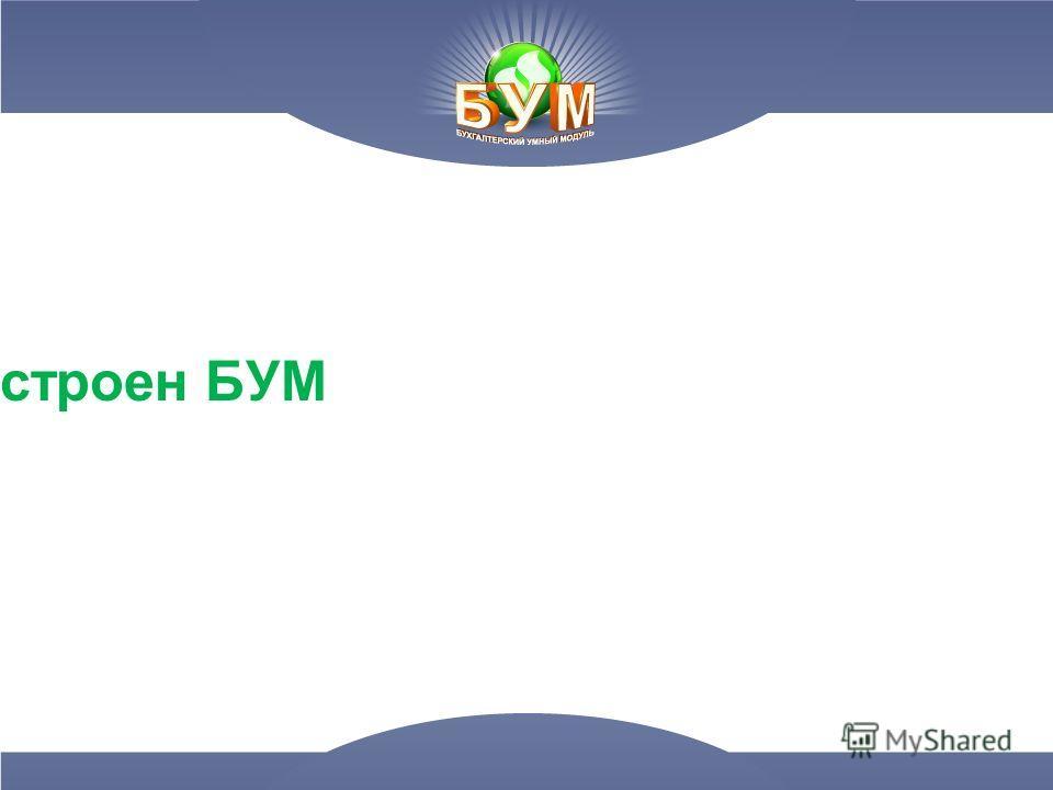 4. Как устроен БУМ