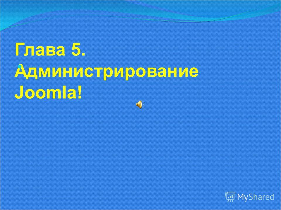 Глава 5. Администрирование Joomla!