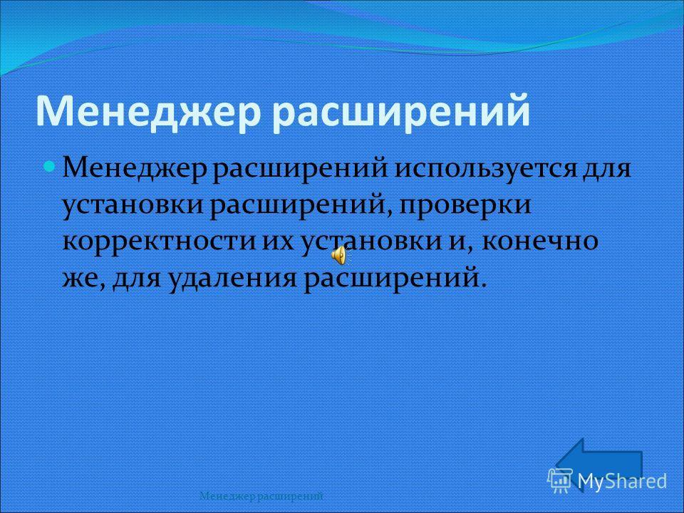 Менеджер расширений Менеджер расширений Менеджер расширений используется для установки расширений, проверки корректности их установки и, конечно же, для удаления расширений.