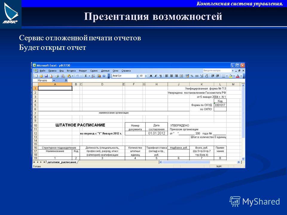 Комплексная система управления. Презентация возможностей Сервис отложенной печати отчетов Будет открыт отчет